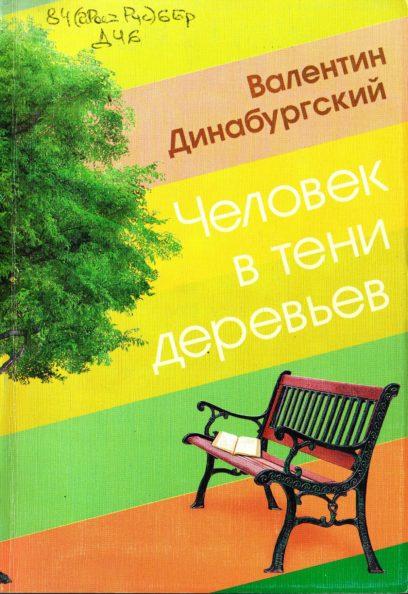 Динабургский В. Человек в тени деревьев. Раздумья о природе. — Брянск, 2010. —224 с.