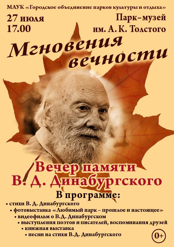 Афиша_Вечер памяти Динабургского