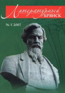 ЛИТЕРАТУРНЫЙ БРЯНСК 2007 № 1