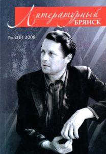 ЛИТЕРАТУРНЫЙ БРЯНСК 2008 № 2 (6)
