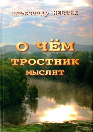 Нестик А.Т. О чём тростник мыслит. – Брянск, 2011