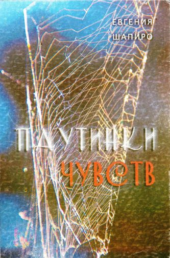 Шапиро Е. Паутинки чувств. – Брянск, 2016