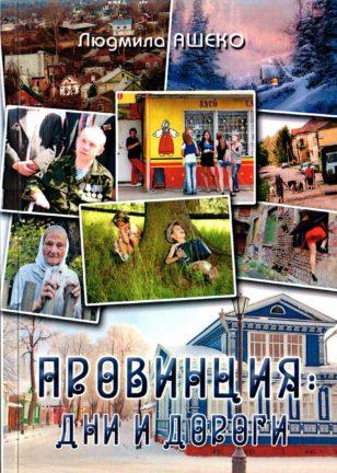 Ашеко Л.С. Провинция: дни и дороги. Рассказы в 2-х томах. – Брянск, 2017