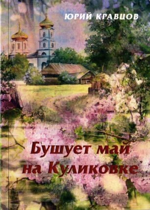 Кравцов Ю.И. Бушует май на Куликовке. – Брянск, 2017