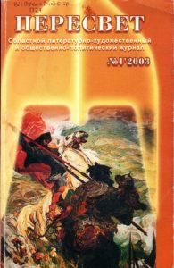 АЛЬМАНАХ ПЕРЕСВЕЕТ 2003 № 1
