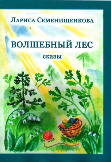 Семенищенкова Л.Л. Волшебный лес. Брянские сказы. – Брянск, 2015