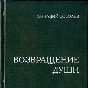 Соболев Г.А. Возвращение души. Стихи. – Брянск, 2017