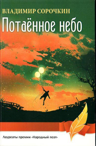 Сорочкин В.Е. Потаённое небо. – М.:Издательство Российского союза писателей,  2016