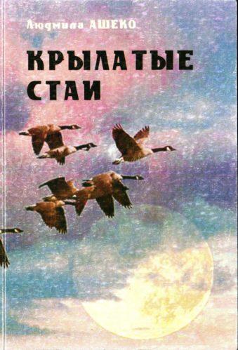 Ашеко Л. Крылатые стаи. – Брянск, 2016