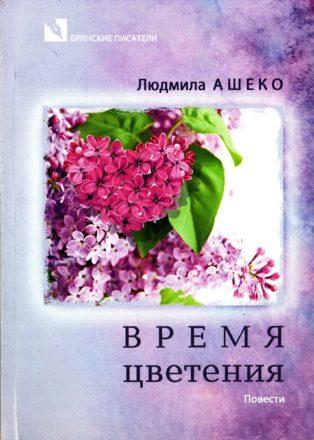 Ашеко Л.С. Время цветения. Повести. – Брянск, 2013