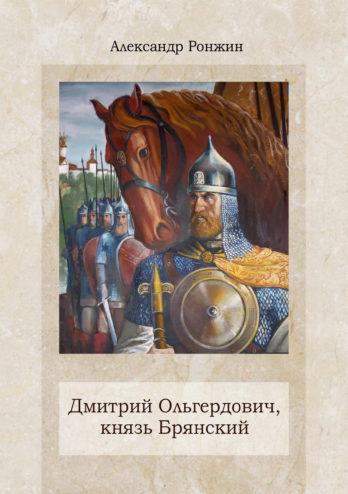 Ронжин А. Дмитрий Ольгердович, князь брянский. – Брянск, 2018