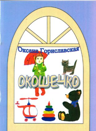 Гориславская О. В. Окошечко. Стихи для маленьких. – Брянск, 2016