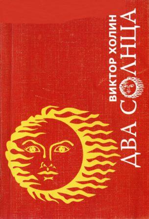 Холин В.И. Два солнца. Стихотворения. – Белые Берега, 2007