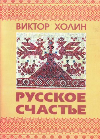 Холин В. Русское счастье. – Брянск, 2009