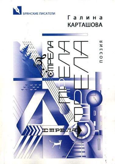 Карташова Г.В. Стрела. Поэзия. – Брянск, 2013