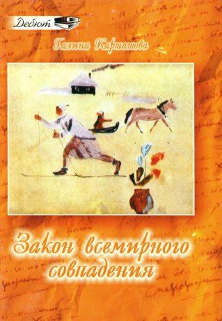 Карташова Г.В. Закон всемирного совпадения. – Брянск, 2002