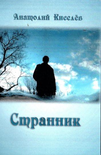 Киселев А. Странник. – Брянск, 2012