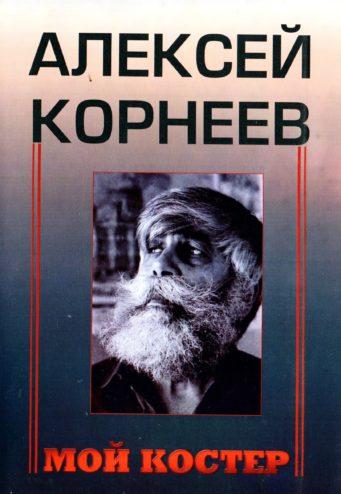 Корнеев А. Мой костёр. – Брянск, 2012