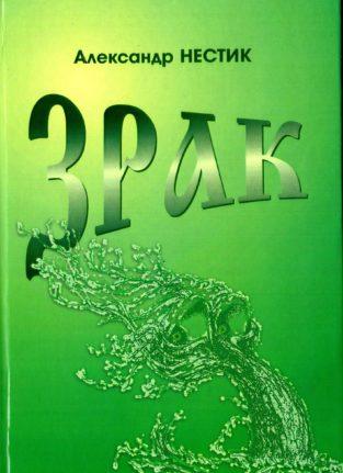 Нестик А.Т. Зрак. Книга о челоочестве. – Брянск, 2014