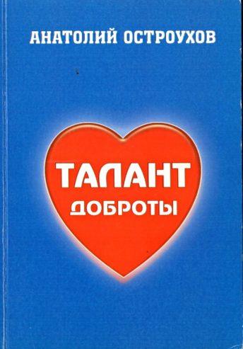 Остроухов А. Талант доброты. –Брянск, 2013