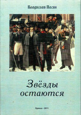 Пасин В.С. Звёзды остаются. – Брянск, 2011