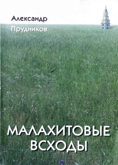 Прудников А.А. Малахитовые всходы. Стихотворения. – Белые Берега, 2008