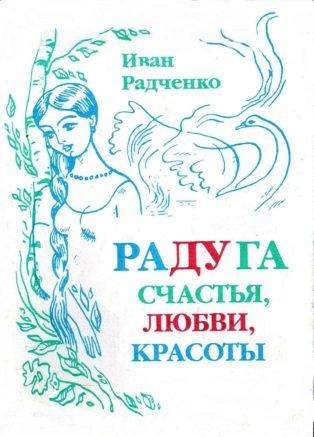 Радченко И.М. Радуга счастья, любви, красоты. Лирика. – г.Новозыбков, 2002