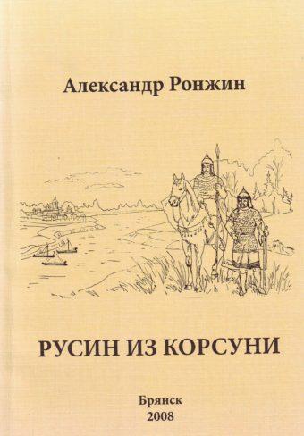 Ронжин А. Русин из Корсуни. – Брянск, 2008