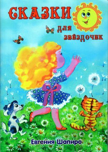Шапиро Е.Я. Сказки для звёздочек. – Брянск, 2015
