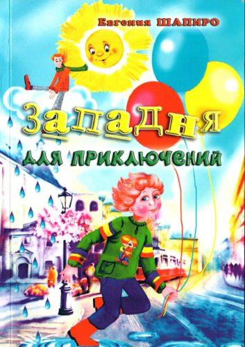 Шапиро Е. Западня для приключений. – Брянск, 2016
