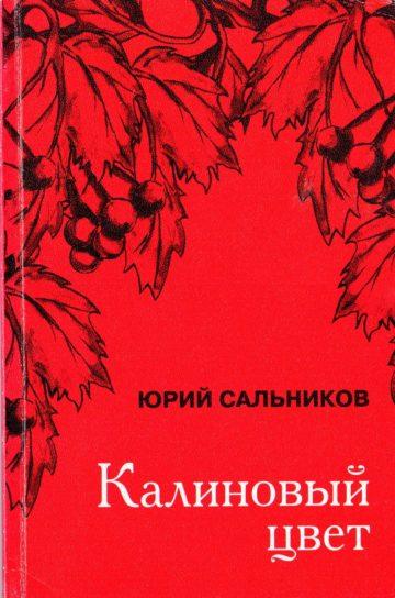 Сальников Ю.А. Калиновый цвет. Стихи. – Брянск, 2001