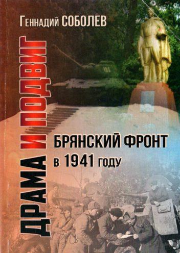 Соболев Г. Брянский фронт в 1941 г. Драма и подвиг. – Брянск, 2014