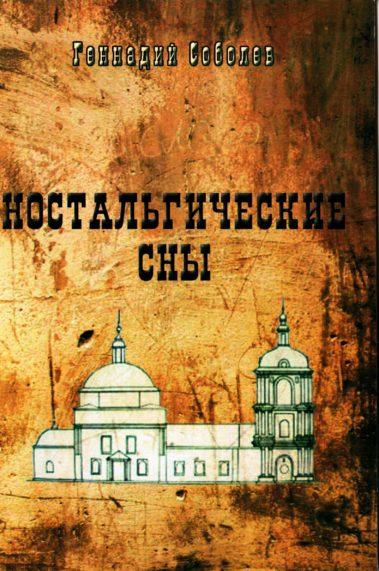 Соболев Г.А. Ностальгические сны. Книга стихов. – Брянск, 2015