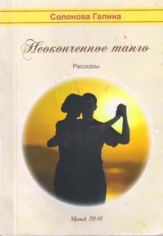 Солонова Г.А. Неоконченное танго. Рассказы. – Брянск, 2010