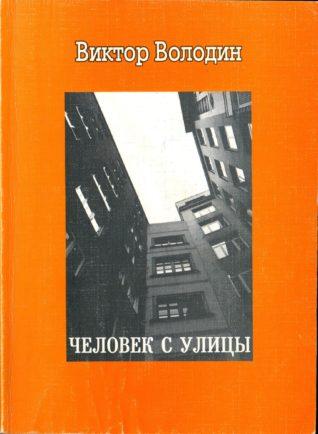 Володин В.В. Человек с улицы. – Белые Берега, 2007