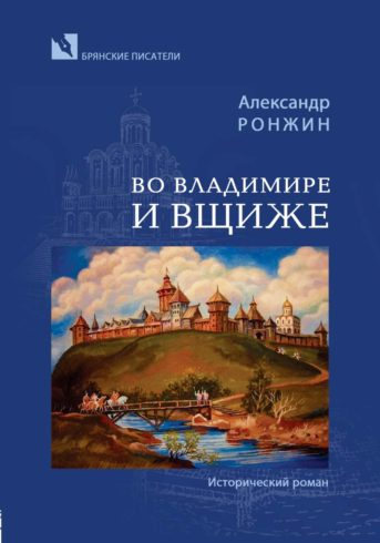Ронжин А. Во Владимире и Вщиже. – Брянск, 2013