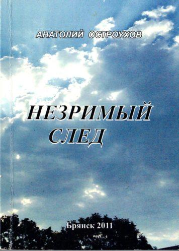 Остроухов А. Незримый след. Стихи. – Брянск, 2011