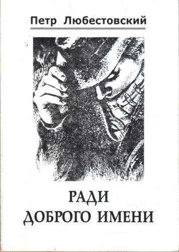 ЛЮБЕСТОВСКИЙ П. Ради доброго имени. ПОВЕСТИ. — Белые Берега: ГРУППА КОМПАНИЙ «ДЕСЯТОЧКА», 2010