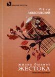 Любестовский П.(Кузнецов П.П.) Жизнь бывает жестока. — Брянск: Типография СРП ВОГ, 2013. — 96 с.