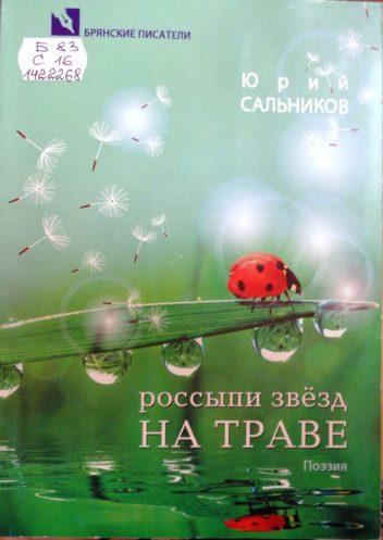 Сальников Ю.А. Россыпи звёзд на траве. — Брянск, 2013. — 80 с.