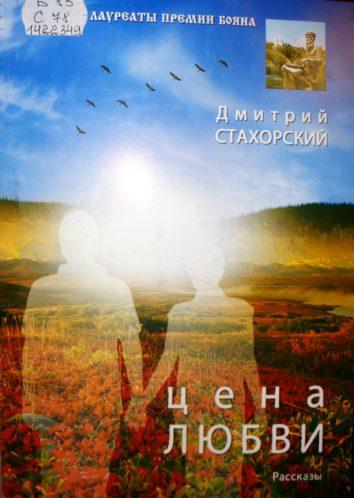 Стахорский Д. Цена любви. Рассказы. — Брянск, 2013