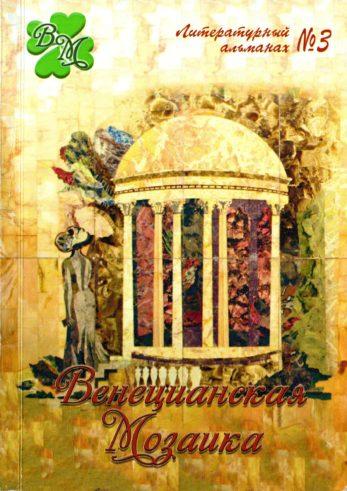 Венецианская мозаика III. Литературный альманах. — Брянск, 2015. — 220 с.