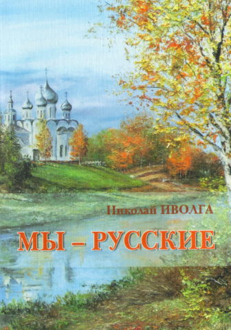 Иволга Николай. Мы — русские: Сборник стихов. — Брянск, 2018. — 88с.