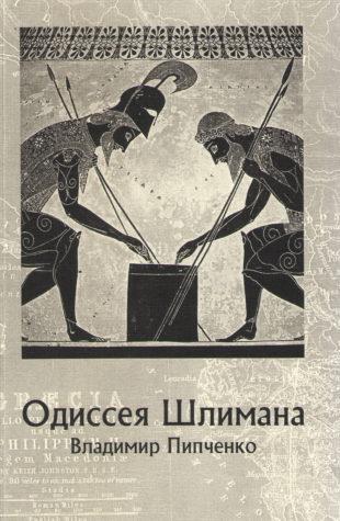 Пипченко В. Одиссея Шлимана. — Брянск, 2018