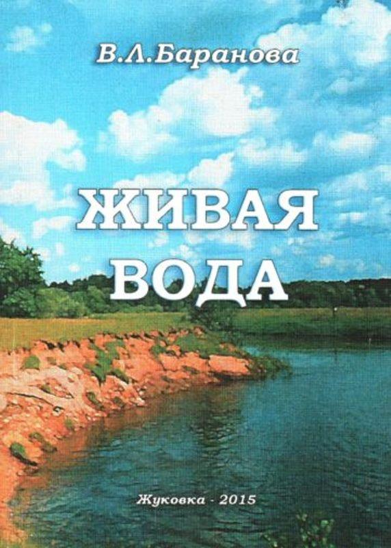 Баранова В.Л. Живая вода. — Жуковка, 2015