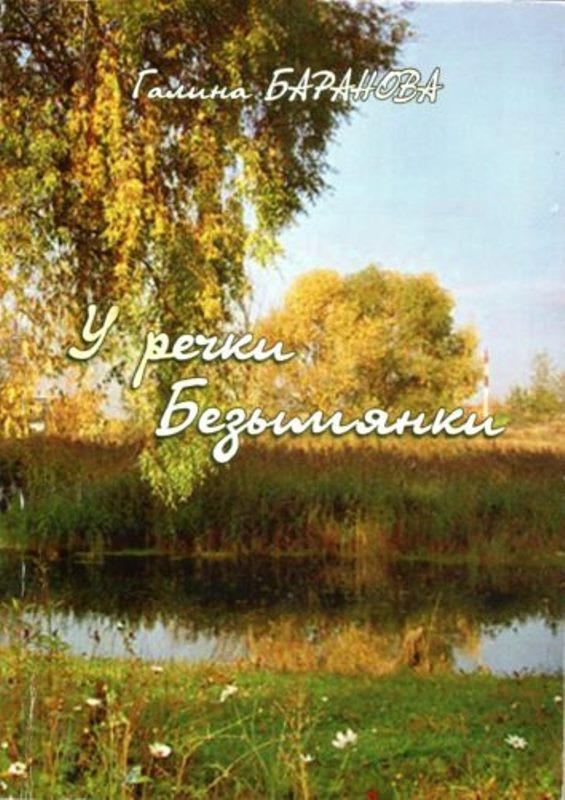 Баранова Г.А. У речки безымянки: Стихи —Брянск, 2011. — 136 с.