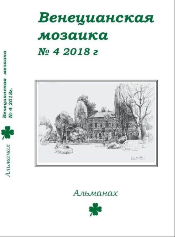 Венецианская мозаика. Альманах. — 2018. — №4. — 218 с., илл.