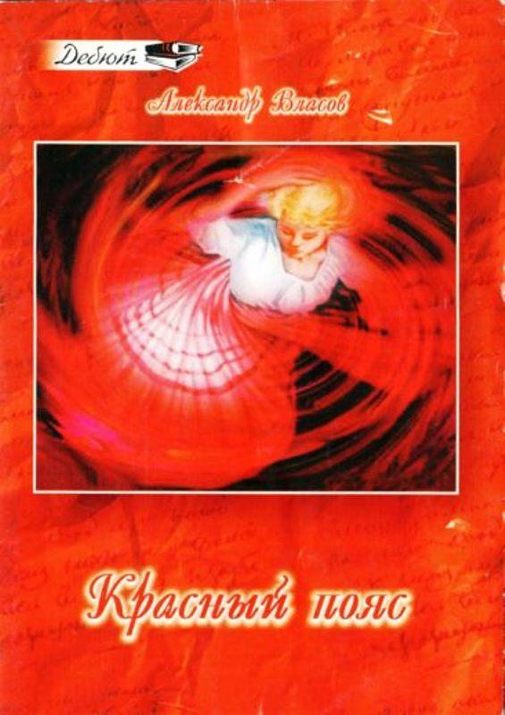 """Власов А.Г. Красный пояс. — Брянск: ИЦ """"Брянск сегодня"""", 2002. — 64 с."""