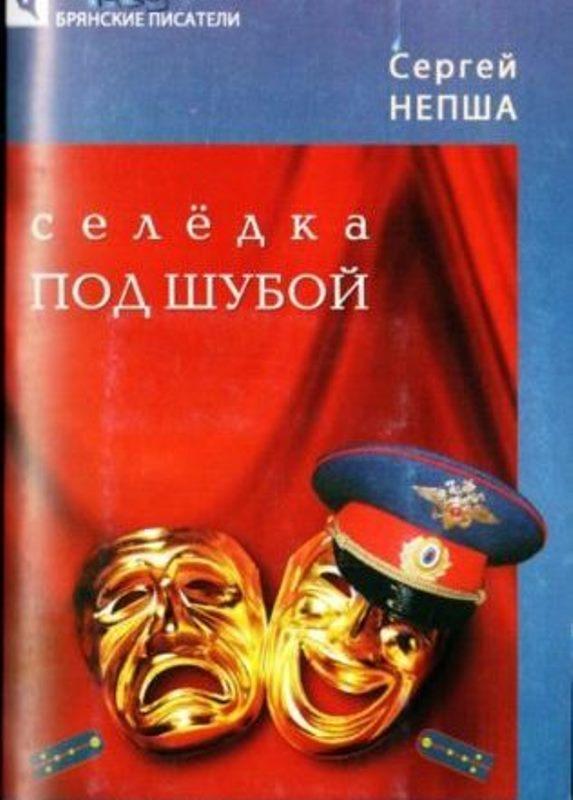 Непша С.И. Селёдка под шубой. Проза. — Брянск, 2013. — 96 с.