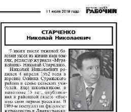 Старченко Николай Николаевич// Брянский рабочий. — 2019. — 11 июля. — С.6